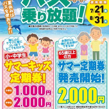 井笠バスカンパニー「サマー定期・サマーキッズ定期」販売案内