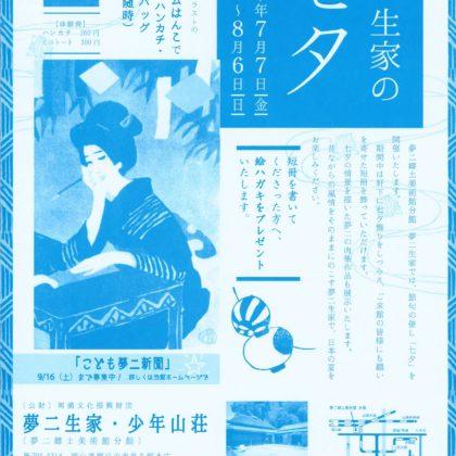 【夢二生家の催し】七夕 2017年7月7日(金)-8月6日(日)