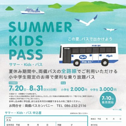 両備バス サマーキッズパスを販売開始します!