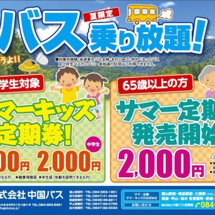 中国バス「サマーキッズ定期券」・「サマー定期券」発売開始!
