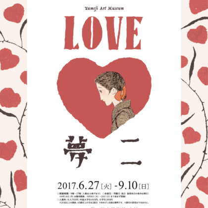 【夢二郷土美術館本館企画展】「LOVE♥夢二」 2017年6月27日(火)-9月10日(日)