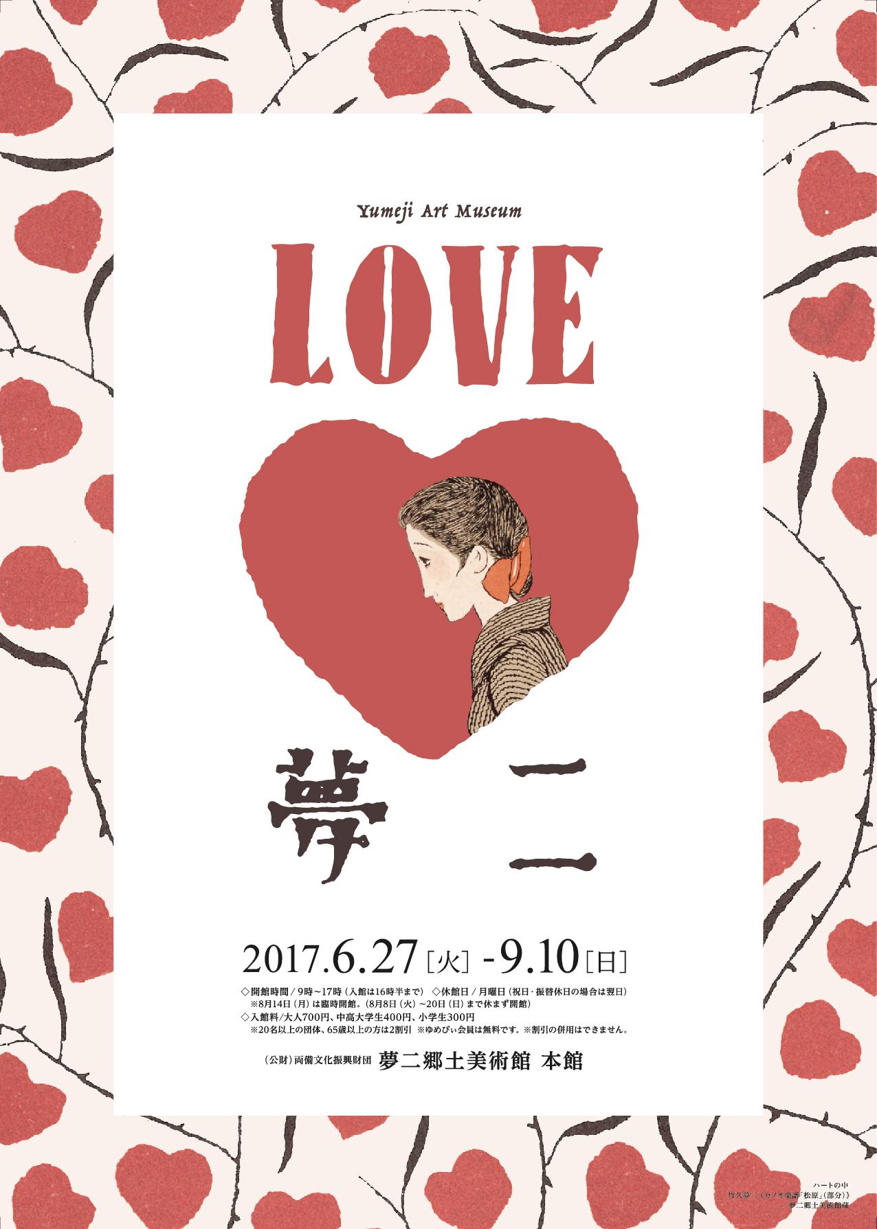 love-yumeji-omote[1]
