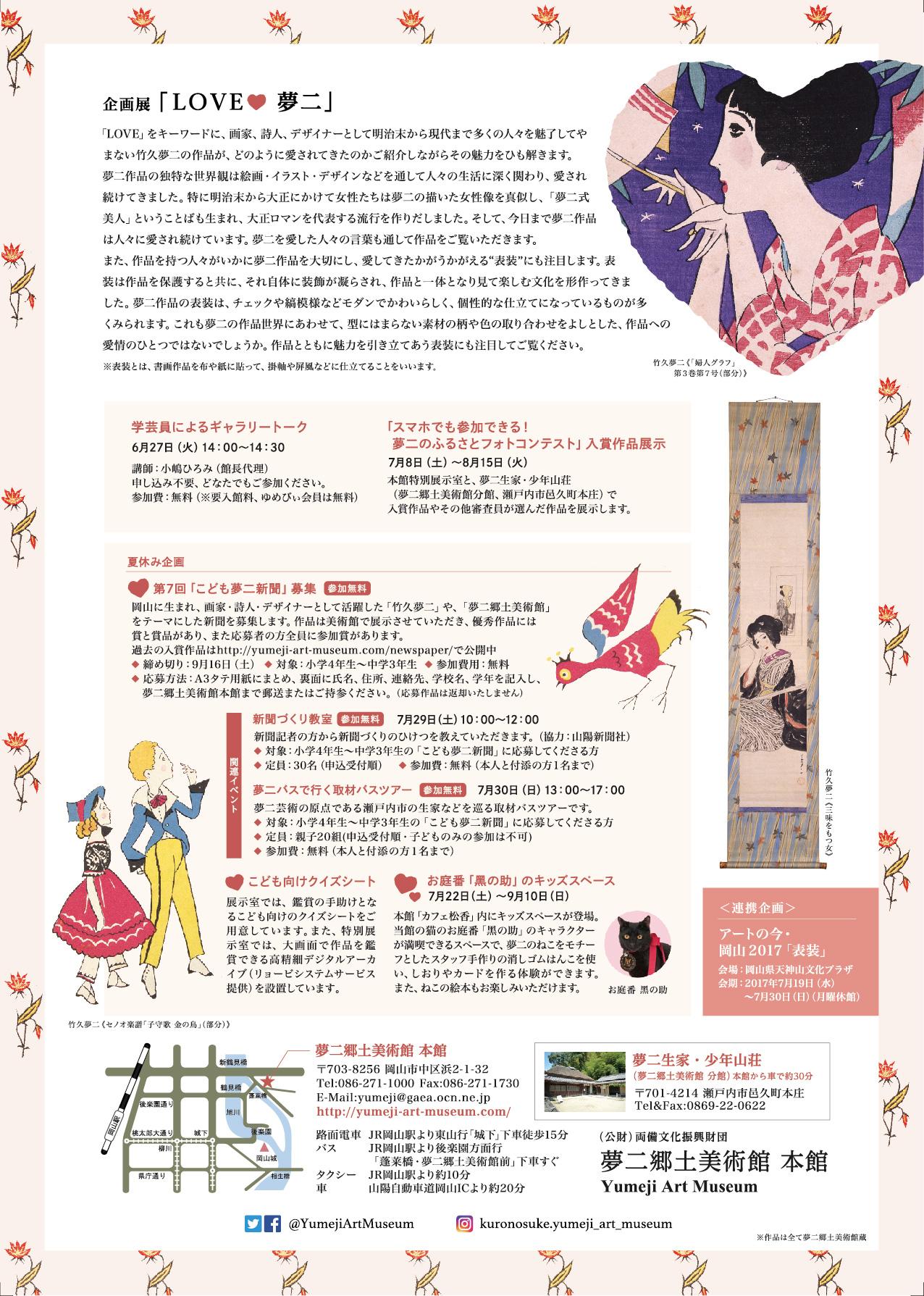 love-yumeji-ura[1]
