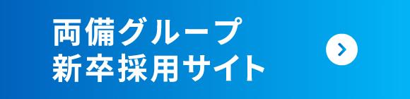 両備グループ新卒採用サイト2018