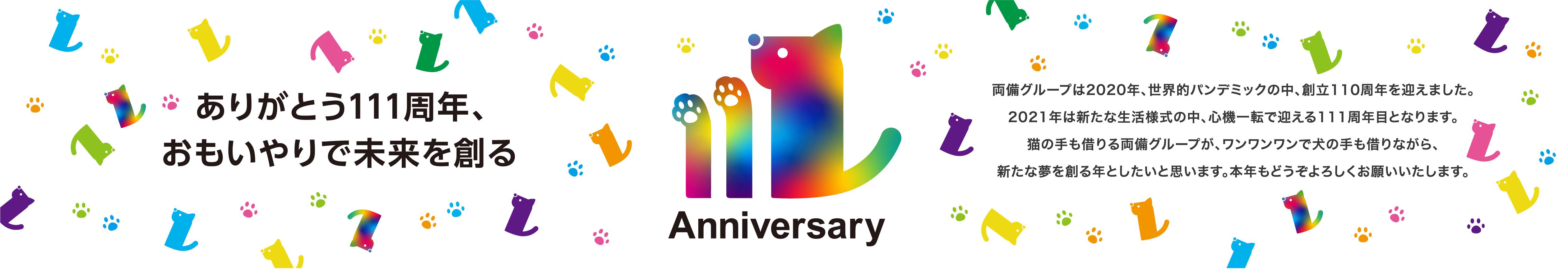 両備グループ111周年記念サイト01