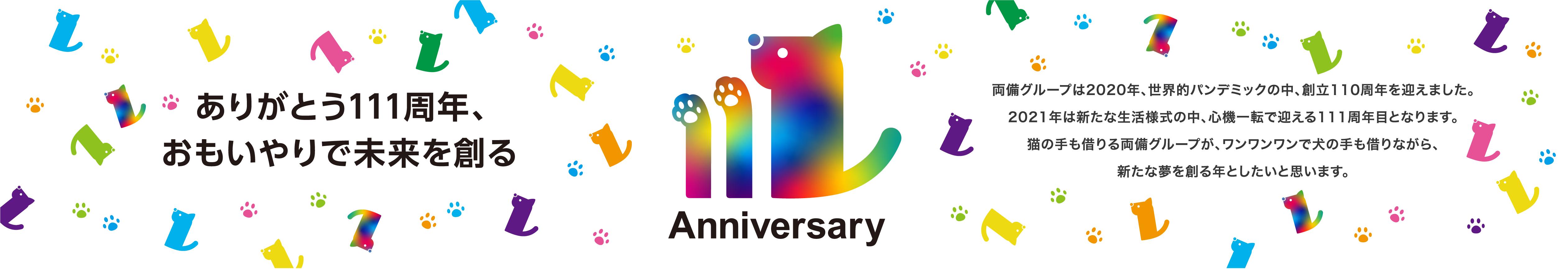 両備グループ111周年記念サイト02