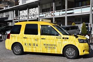 黄ニラタクシー出発式