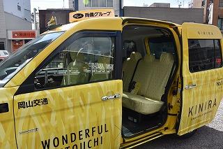 黄ニラタクシー内装