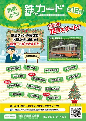 鉄カード ポスター 岡山電気軌道版