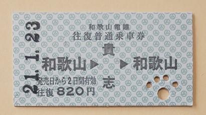 DSC_1273 往復乗車券肉球アップ (002)