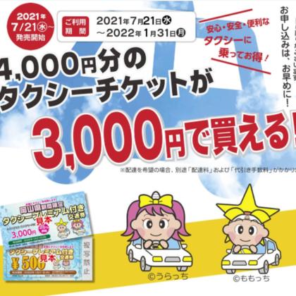 岡山県期間限定タクシープレミアム付き交通券 販売中!