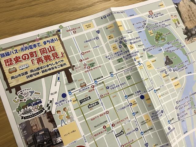 歴史の町 岡山 「再発見」マップ