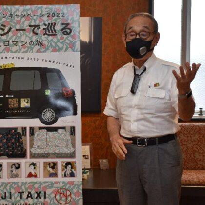 日本初! 「夢二タクシー」デザイン発表! <br>― 大正ロマン、昭和レトロを醸し出す<br>夢二×水戸岡デザイン ―